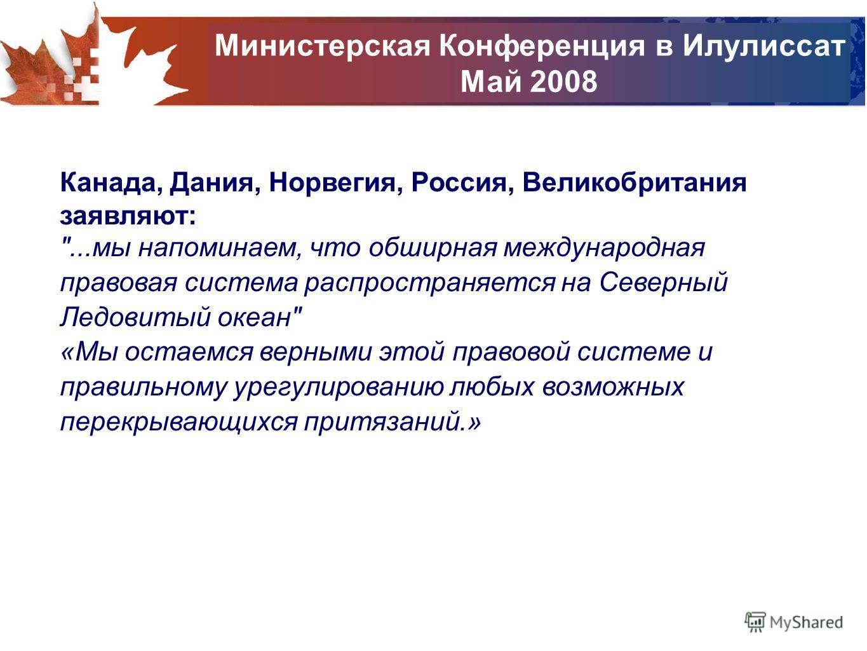 Канада, Дания, Норвегия, Россия, Великобритания заявляют: