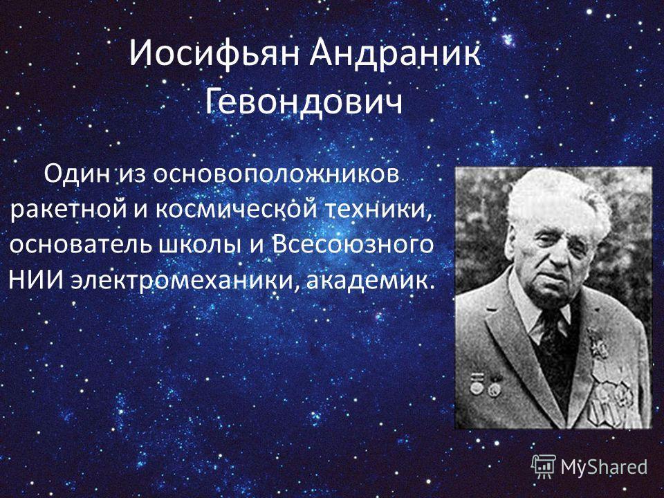Гурзадян Григор Арамович Советский армянский астрофизик, основоположник космической астрономии. Создатель телескопов Орион-1 и Орион-2. До 2002 года руководил гарнийским институтом космической астрономии. В 2001 году на территории института космическ