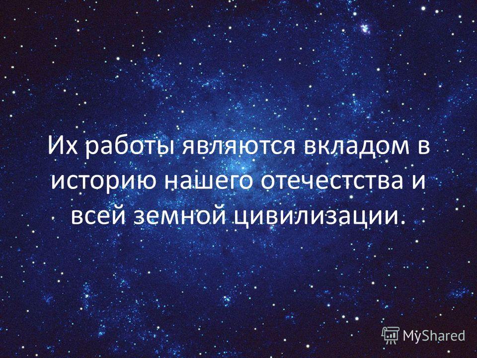 Кемурджиан Александр Леонович Главным делом жизни А.Л.Кемурджиана стало создание космической техники и участие в создании первого в мире автоматического самоходного аппарата для исследований на поверхности Луны. Он был главным конструктором самоходно