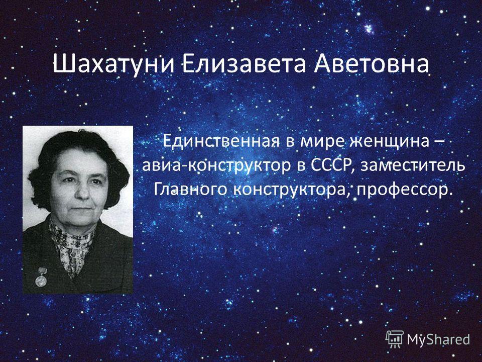 Микоян Артем Иванович Авиаконструктор,глава окб-155,создатель Миг-ов,Генерал-полковник Инженерно- Технической службы.