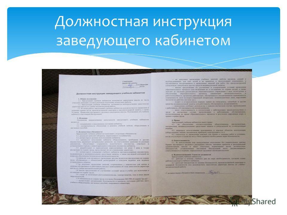 инструкция заведующего в школе кабинетом биологии должностная