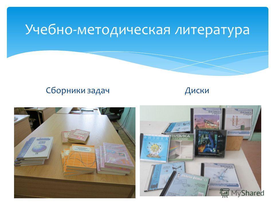 Учебно-методическая литература Сборники задачДиски