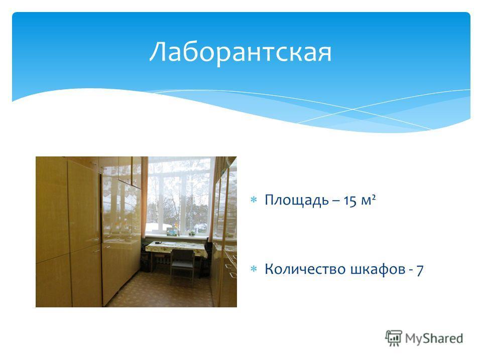Лаборантская Площадь – 15 м² Количество шкафов - 7