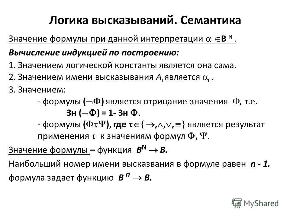 Значение формулы при данной интерпретации B N. Вычисление индукцией по построению: 1. Значением логической константы является она сама. 2. Значением имени высказывания A i является i. 3. Значением: - формулы ( ) является отрицание значения, т.е. Зн (