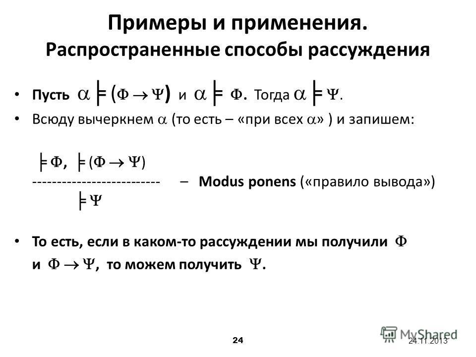 24 24.11.2013 Пусть ( ) и. Тогда. Всюду вычеркнем (то есть – «при всех » ) и запишем:, ( ) -------------------------- – Modus ponens («правило вывода») То есть, если в каком-то рассуждении мы получили и, то можем получить. Примеры и применения. Распр