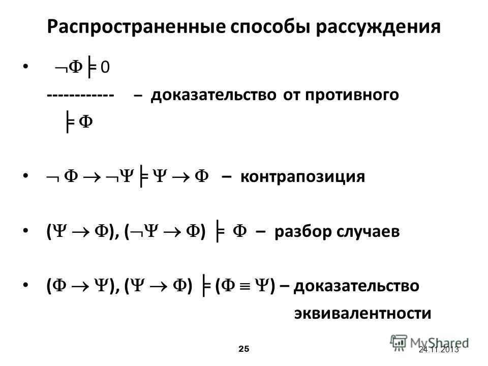25 24.11.2013 0 ------------ – доказательство от противного – контрапозиция ( ), ( ) – разбор случаев ( ), ( ) ( ) – доказательство эквивалентности Распространенные способы рассуждения