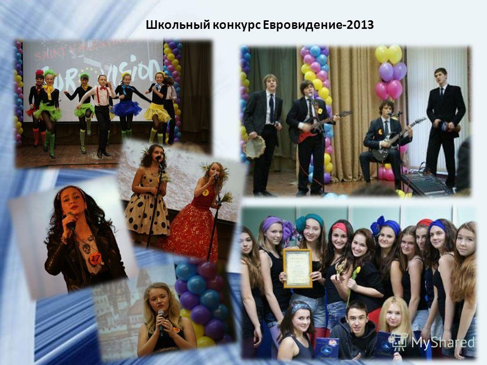 Школьный конкурс Евровидение-2013