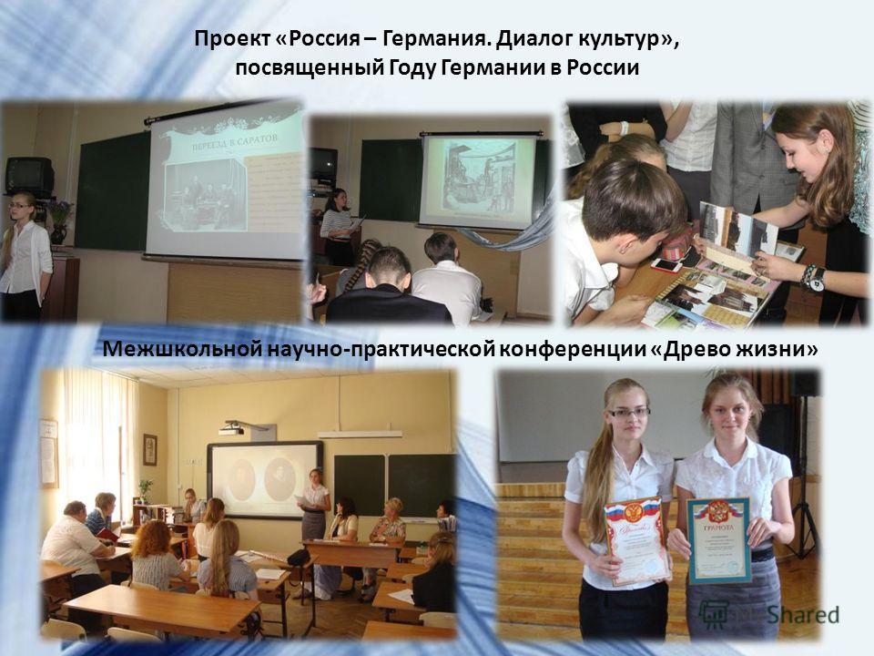 Проект «Россия – Германия. Диалог культур», посвященный Году Германии в России Межшкольной научно-практической конференции «Древо жизни»
