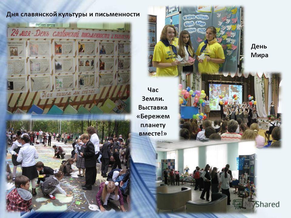 Дня славянской культуры и письменности День Мира Час Земли. Выставка «Бережем планету вместе!»