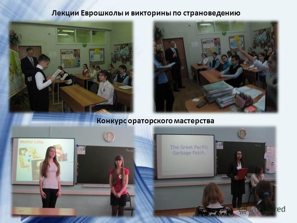 Лекции Еврошколы и викторины по страноведению Конкурс ораторского мастерства