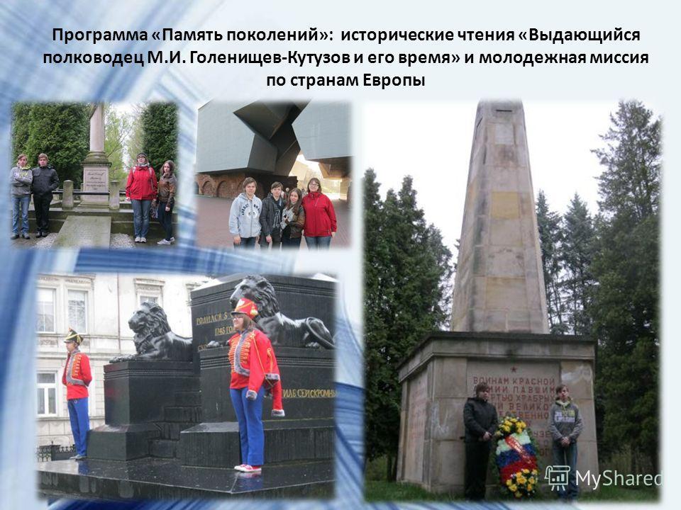 Программа «Память поколений»: исторические чтения «Выдающийся полководец М.И. Голенищев-Кутузов и его время» и молодежная миссия по странам Европы