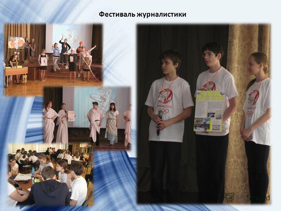 Фестиваль журналистики