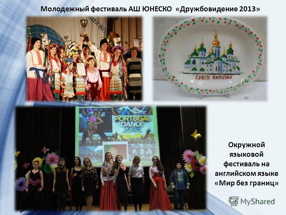 Молодежный фестиваль АШ ЮНЕСКО «Дружбовидение 2013» Окружной языковой фестиваль на английском языке «Мир без границ»