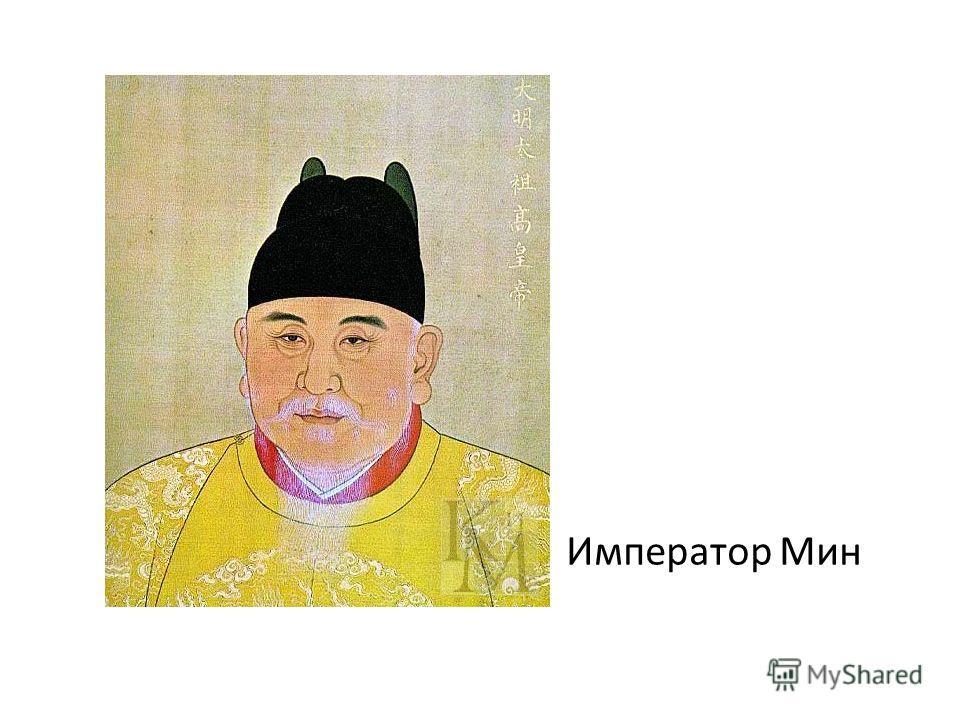 Император Мин