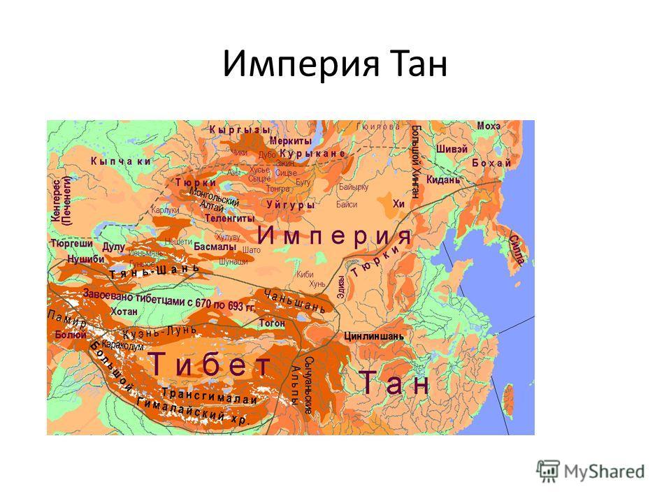Империя Тан