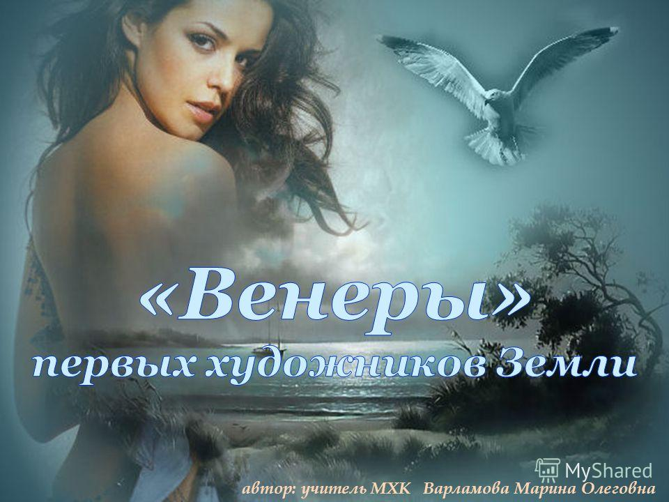 автор: учитель МХК Варламова Марина Олеговна