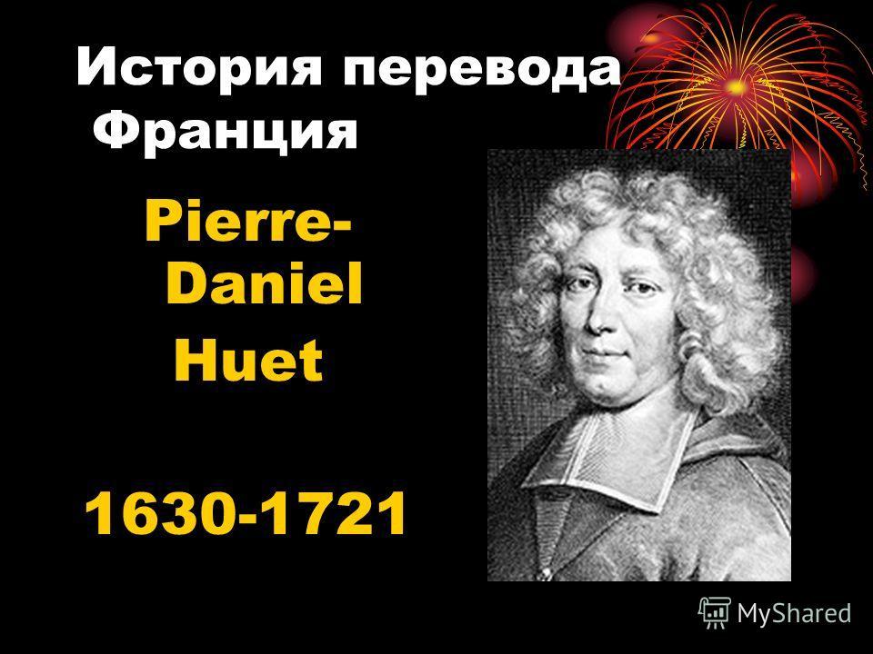 История перевода Франция Pierre- Daniel Huet 1630-1721