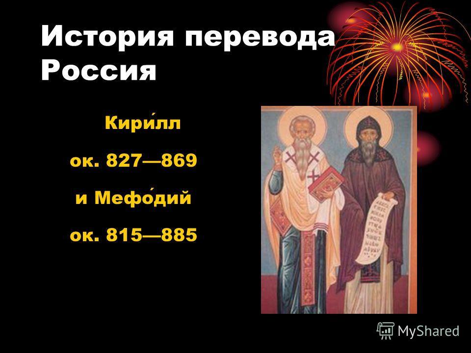 История перевода Россия Кирилл ок. 827869 и Мефодий ок. 815885