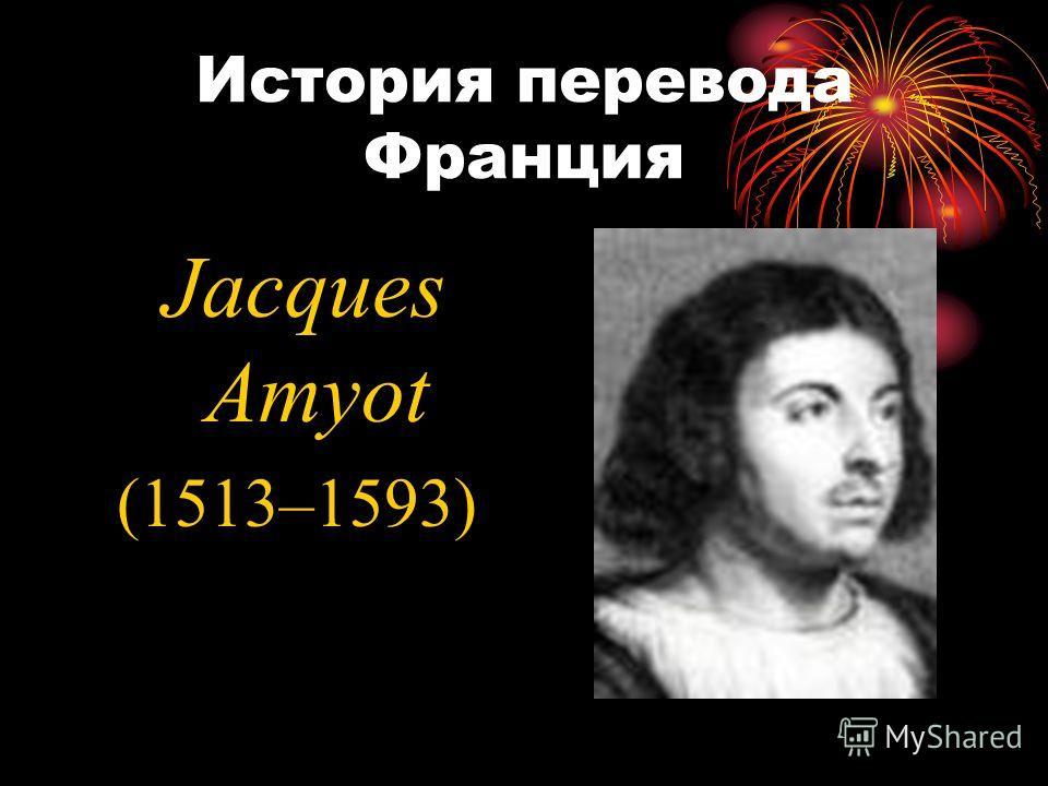 История перевода Франция Jacques Amyot (1513–1593)
