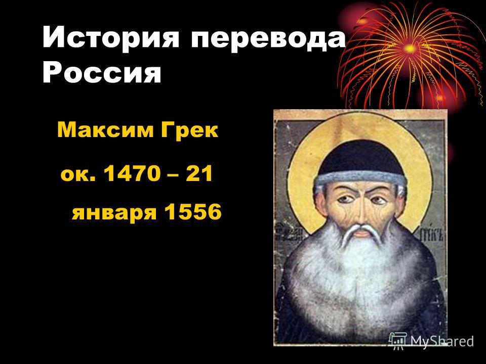 История перевода Россия Максим Грек ок. 1470 – 21 января 1556