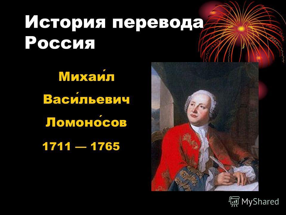 История перевода Россия Михаил Васильевич Ломоносов 1711 1765