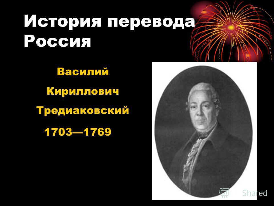 История перевода Россия Василий Кириллович Тредиаковский 17031769