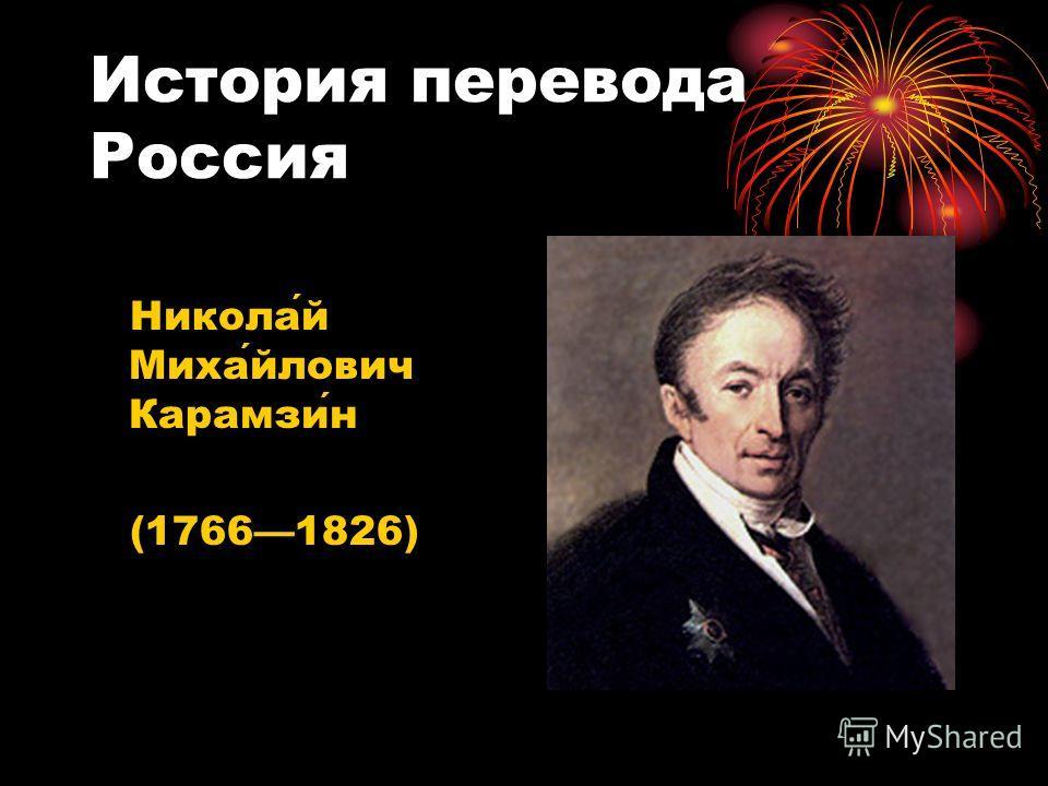 История перевода Россия Николай Михайлович Карамзин (17661826)