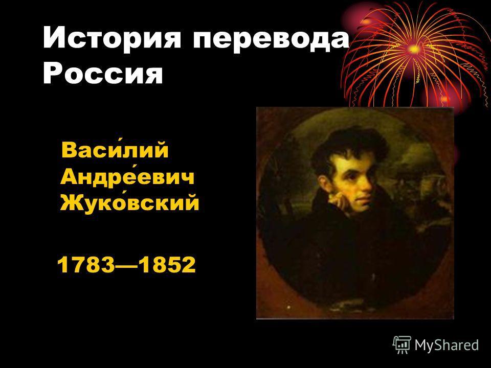 История перевода Россия Василий Андреевич Жуковский 17831852
