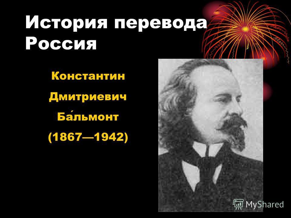 История перевода Россия Константин Дмитриевич Бальмонт (18671942)