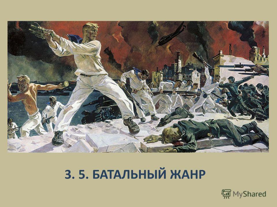 3. 5. БАТАЛЬНЫЙ ЖАНР