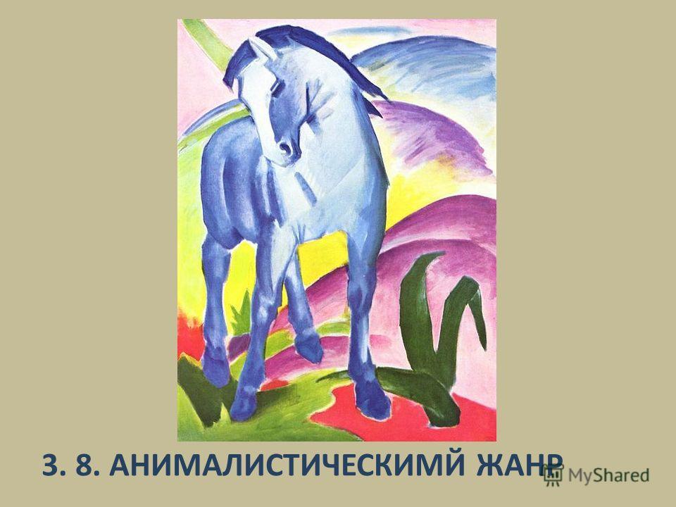 3. 8. АНИМАЛИСТИЧЕСКИМЙ ЖАНР