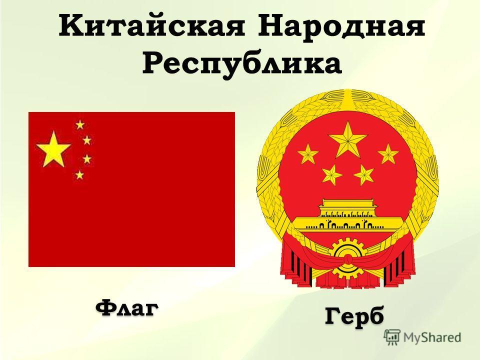 Китайская Народная Республика Флаг Герб