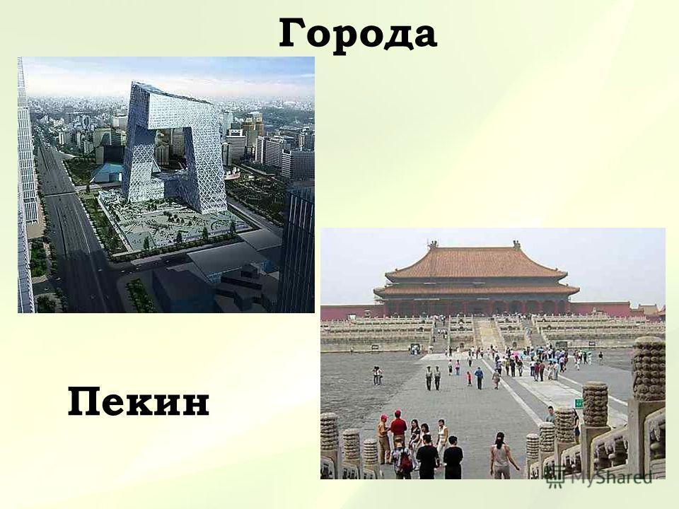 Города Пекин