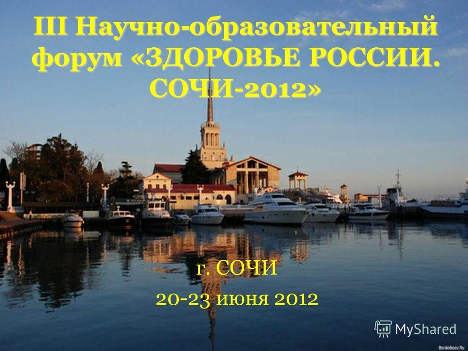 III Научно - образовательный форум «ЗДОРОВЬЕ РОССИИ. СОЧИ-2012» г. СОЧИ 20-23 июня 2012