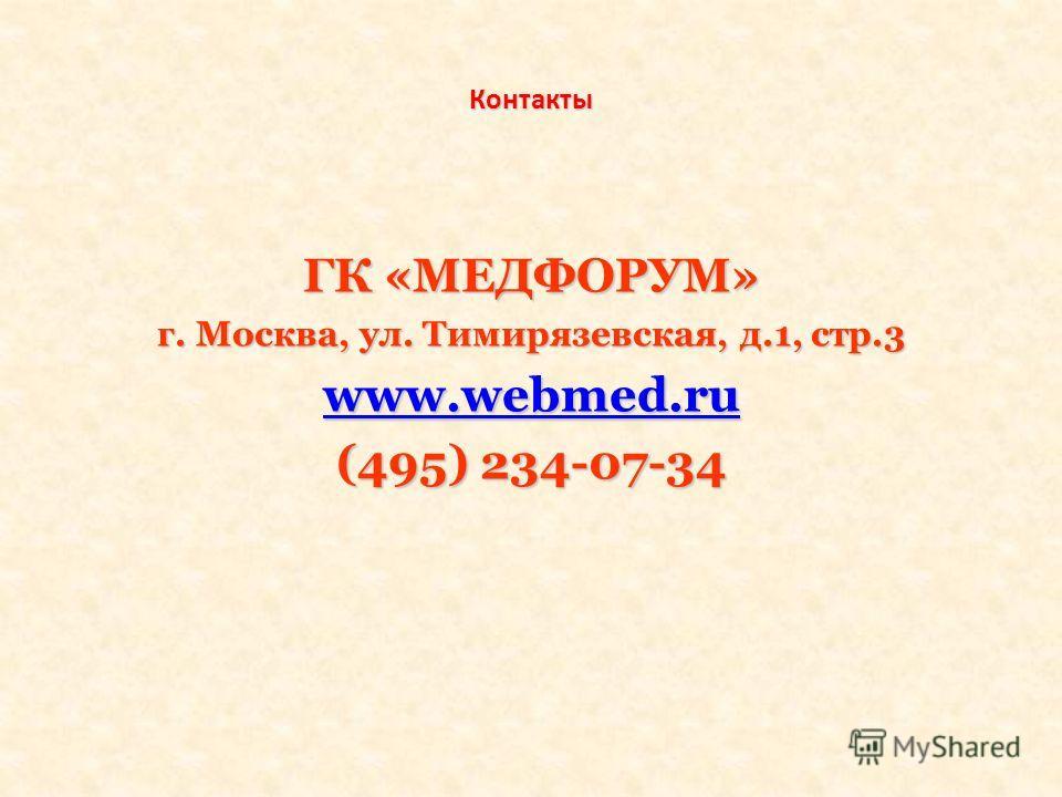 Контакты ГК «МЕДФОРУМ» г. Москва, ул. Тимирязевская, д.1, стр.3 www.webmed.ru (495) 234-07-34