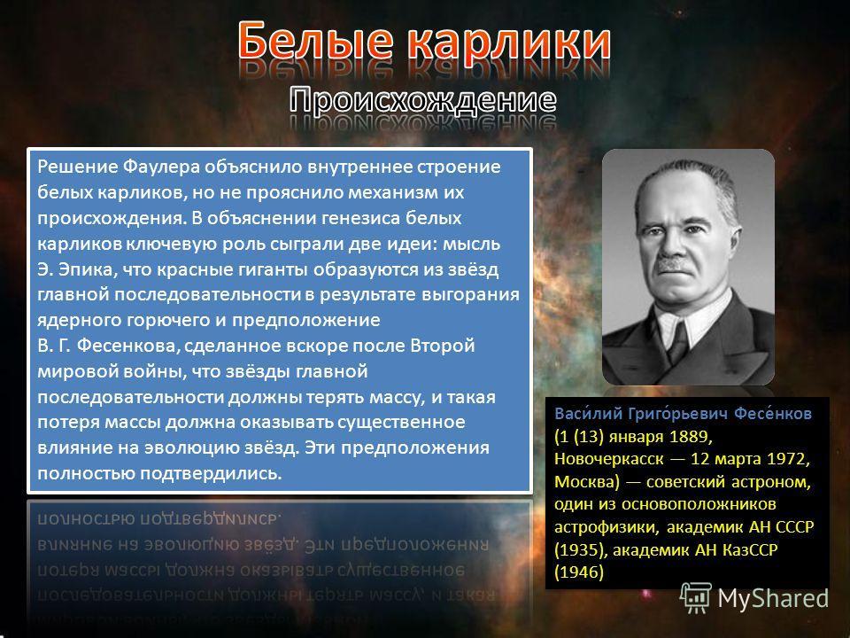 Васи́лий Григо́рьевич Фесе́нков (1 (13) января 1889, Новочеркасск 12 марта 1972, Москва) советский астроном, один из основоположников астрофизики, академик АН СССР (1935), академик АН КазССР (1946)