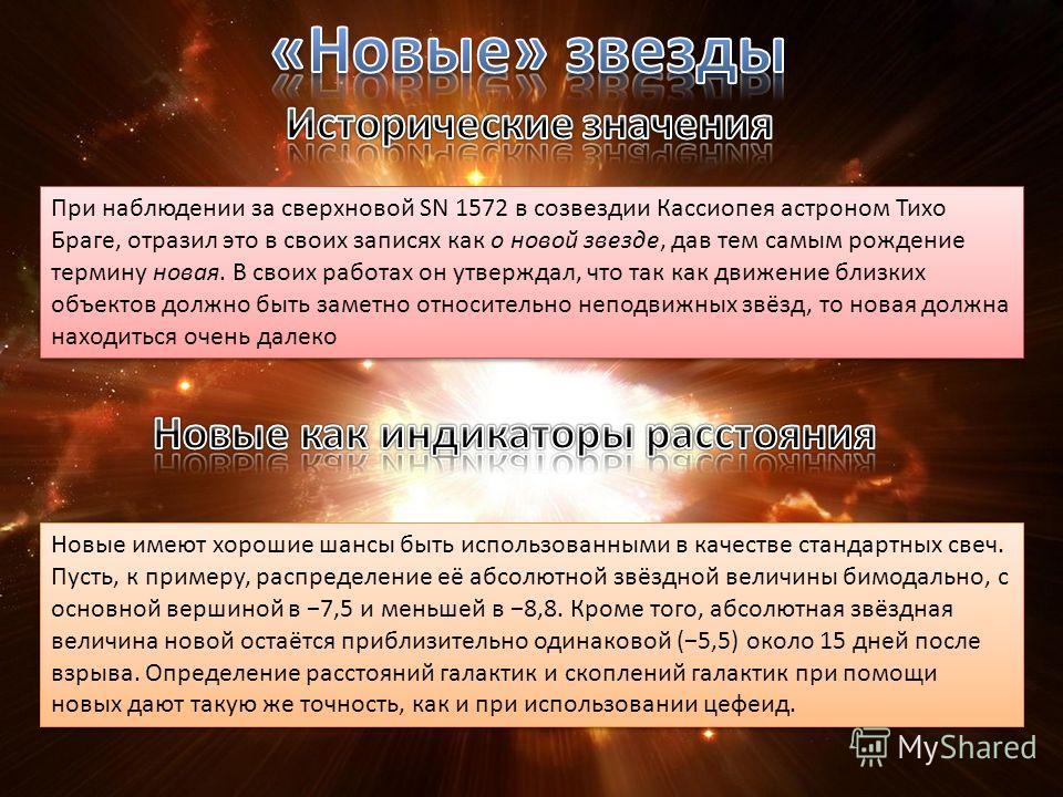 При наблюдении за сверхновой SN 1572 в созвездии Кассиопея астроном Тихо Браге, отразил это в своих записях как о новой звезде, дав тем самым рождение термину новая. В своих работах он утверждал, что так как движение близких объектов должно быть заме