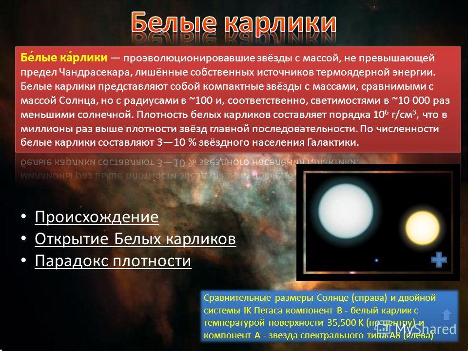 Происхождение Открытие Белых карликов Парадокс плотности Сравнительные размеры Солнце (справа) и двойной системы IK Пегаса компонент B - белый карлик с температурой поверхности 35,500 K (по центру) и компонент А - звезда спектрального типа A8 (слева)