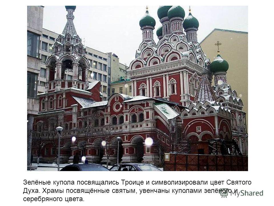 Зелёные купола посвящались Троице и символизировали цвет Святого Духа. Храмы посвящённые святым, увенчаны куполами зелёного и серебряного цвета.