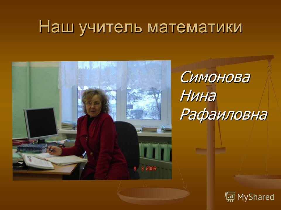 Наш учитель математики СимоноваНинаРафаиловна
