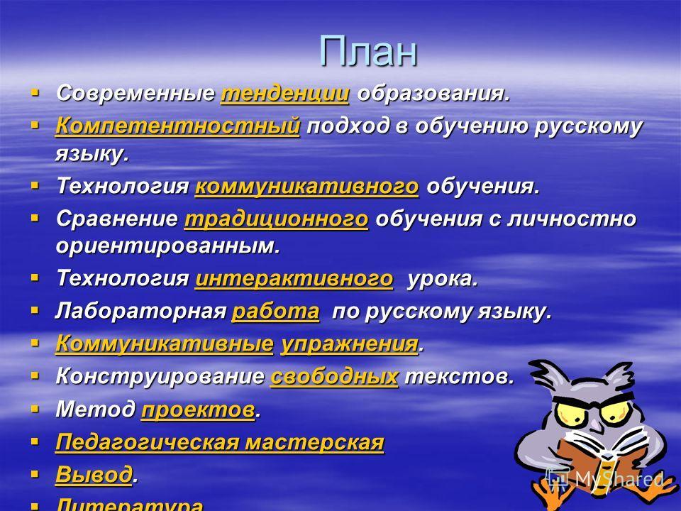 План Современные тенденции образования. Современные тенденции образования.тенденции Компетентностный подход в обучению русскому языку. Компетентностный подход в обучению русскому языку. Компетентностный Технология коммуникативного обучения. Технологи