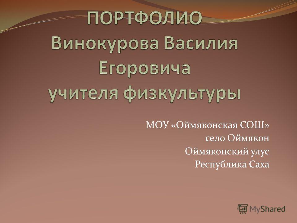 МОУ «Оймяконская СОШ» село Оймякон Оймяконский улус Республика Саха