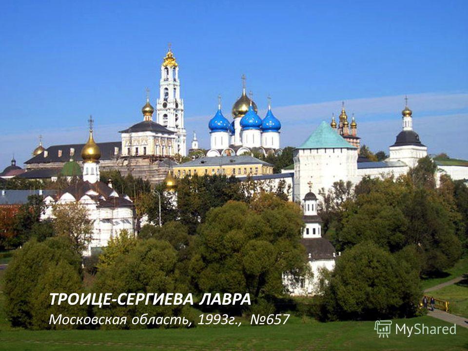 ТРОИЦЕ-СЕРГИЕВА ЛАВРА Московская область, 1993г., 657