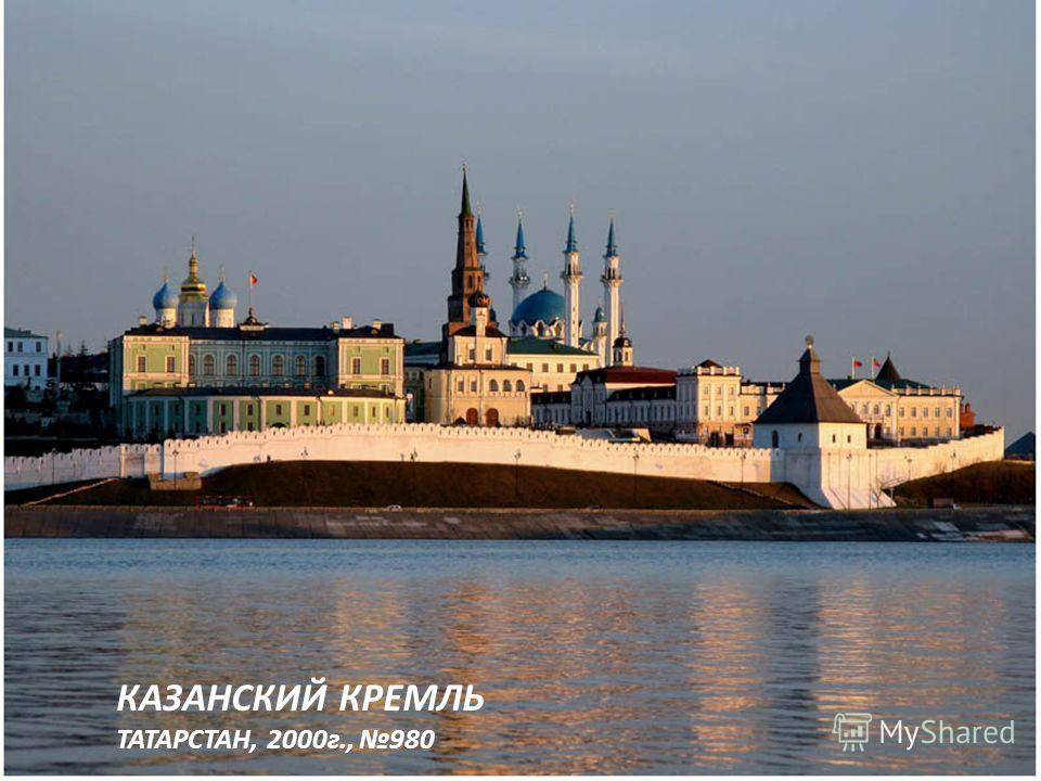 КАЗАНСКИЙ КРЕМЛЬ ТАТАРСТАН, 2000г., 980
