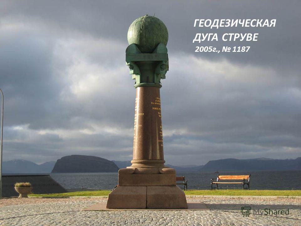 ГЕОДЕЗИЧЕСКАЯ ДУГА СТРУВЕ 2005г., 1187