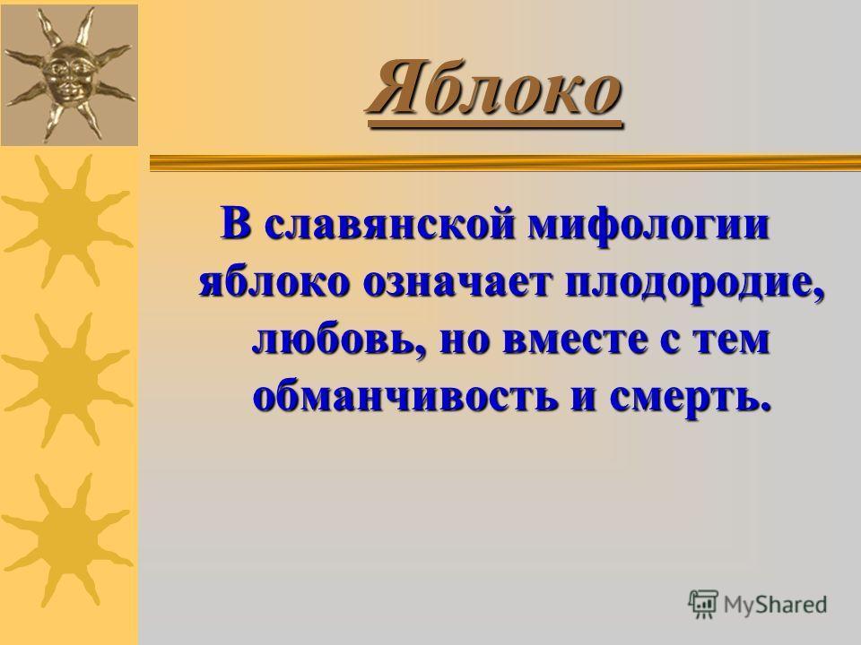 Цифра 7 В славянской мифологии цифра 7 - символ добра, добродетели, доброго участия в чьей-то судьбе.