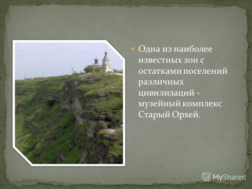 Одна из наиболее известных зон с остатками поселений различных цивилизаций - музейный комплекс Старый Орхей.