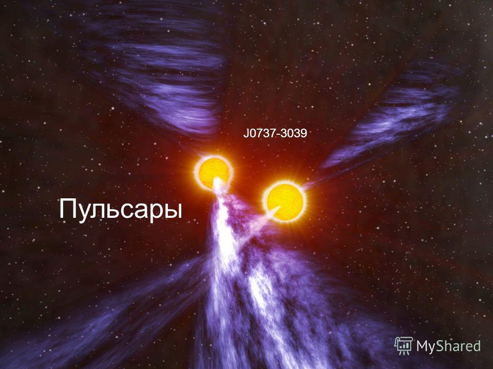 Пульсары J0737-3039