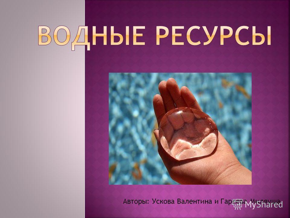 Авторы: Ускова Валентина и Гареева Миляуша