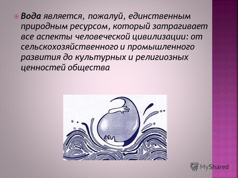 Вода является, пожалуй, единственным природным ресурсом, который затрагивает все аспекты человеческой цивилизации: от сельскохозяйственного и промышленного развития до культурных и религиозных ценностей общества